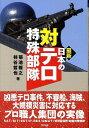最新日本の対テロ特殊部隊 [ 菊池雅之 ]