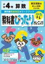 教科書ぴったりトレーニング算数小学4年東京書籍版