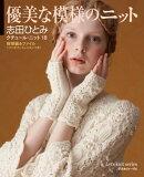 【】kuchuru?针织品(18)[志田Hitomi ][【】クチュール?ニット(18) [ 志田ひとみ ]]