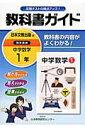 教科書ガイド日本文教出版版完全準拠中学数学(1年) 教科書の...