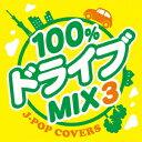 100%ドライブmix3 -JPOP COVERS- [ (オムニバス) ]