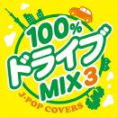 100%�ɥ饤��mix3 -JPOP COVERS-