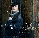 冬恋 (初回限定盤 CD+DVD) [ 加藤和樹 ]