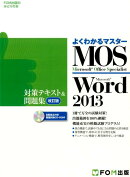 Microsoft Office Specialist Microsoft Word 2013 �к��ƥ�����&���꽸 ������