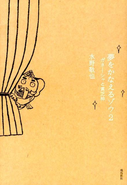 夢をかなえるゾウ(2) ガネーシャと貧乏神 [ 水野敬也 ]...:book:16195698