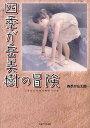 四季が岳美樹の冒険 [ 四季が岳太郎 ]...