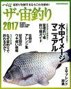 ザ・宙釣り(2017)