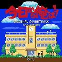 ドラマ「今日から俺は!!」オリジナル・サウンドトラック [ 瀬川英史 ]