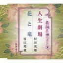 舞踊名曲ベスト選 人生劇場/花と竜 [ 村田英雄 ]