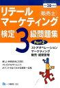 リテールマーケティング(販売士)検定3級問題集(〔平成28年度版〕 part) [ 中谷安伸 ]
