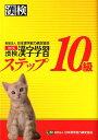 漢検漢字学習ステップ10級改訂版 [ 日本漢字能力検...