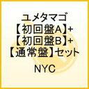 【送料無料】ユメタマゴ(【初回盤A】+【初回盤B】+【通常盤】セット )