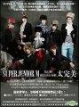 【輸入盤】 【プレオーダー版 (フォルダー付き)】Super Junior-M / 太完美 (台湾版)
