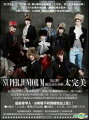 【輸入盤】 Super Junior-M / 太完美 (台湾版)【通常版】