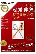 いまどきの冠婚葬祭とおつきあいのマナー [ 日本放送協会 ]...:book:17211395