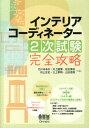 インテリアコーディネーター2次試験完全攻略 (License books) [ 石川はるな ]