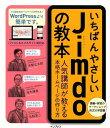 いちばんやさしいJimdoの教本 人気講師が教える本格ホームページの作り方 [ 赤間公太郎 ] - 楽天ブックス