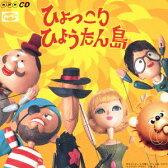 ひょっこりひょうたん島 ヒット・ソング・コレクション(オリジナル版 CD2枚組 全60曲) [ (オムニバス) ]