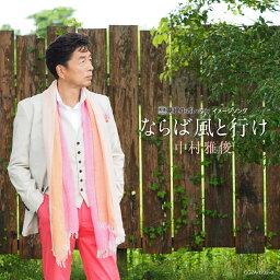 ならば風と行け (初回限定盤 CD+DVD) [ <strong>中村雅俊</strong> ]