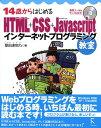 14歳からはじめるHTML+CSS+JavaScriptインターネットプログラミ Windows 2000/XP/Vista対応 [ 掌田津耶乃 ]