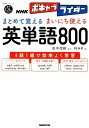 まとめて覚えるまいにち使える英単語800 音声DL BOOK (語学シリーズ NHKボキャブライダー) [ 田中茂範 ]