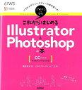 これからはじめるIllustrator & Photoshopの本 CC対応版 Windows & Mac対応 (デザインの学校) [ 黒野明子 ]