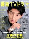 もっと知りたい!韓国TVドラマ(vol.77)