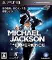 マイケル・ジャクソン ザ・エクスペリエンス PS3版