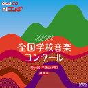 第83回(平成28年度) NHK全国学校音楽コンクール課題曲 [ (教材) ]