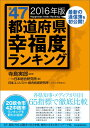 全47都道府県幸福度ランキング2016年版 [ 寺島 実郎 ]