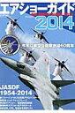 エアショーガイド(2014) 今年は航空自衛隊創設60周年 (世界の傑作機別冊)