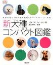 新犬種コンパクト図鑑 [ ブルース・フォーグル ]