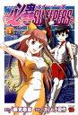 必蟲SWEEPERS(1) (チャンピオンREDコミックス) [ カミムラ晋作 ]