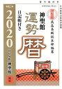 神聖館運勢暦(2020年) [ 高島龍照 ]