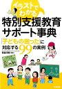 イラストでわかる特別支援教育サポート事典 「子どもの困った」に対応する99の実例 [ 笹森洋樹 ]