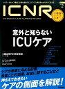 ICNR Vol.3 No.2(Intensive Care Nursing Review) [ 卯野木健ほか ]