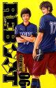 REBOOT(06) (少年チャンピオンコミックス) [ 根建飛鳥 ]