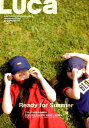 Luca(VOL.21) KIDS FASHION MAGAZINE Ready for Summer! 待ち遠しい 夏! (メディアパルムック)