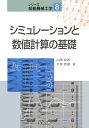 シミュレーションと数値計算の基礎 (シリーズ知能機