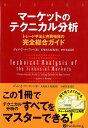 マーケットのテクニカル分析 トレード手法と売買指標の完全総合ガイド (ウィザードブックシリーズ) [