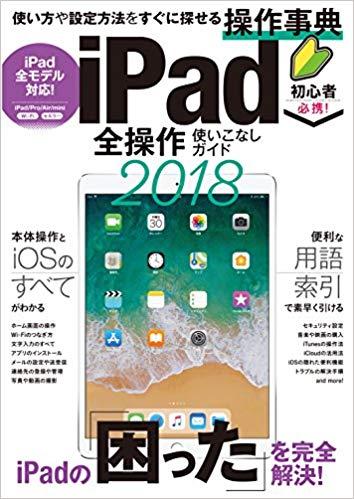 iPad全操作使いこなしガイド(2018) 操作手順や設定ポイントが必ずわかる! ([テキスト])