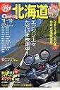 【送料無料】0円マップ北海道('11〜'12)