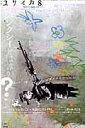 ユリイカ(第43巻第9号) 詩と批評 特集:バンクシーとは誰か?