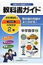 教科書ガイド日本文教出版版完全準拠中学数学(2年) 教科書の内容がよくわかる! [ 日本教育研究セン...