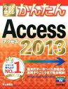 今すぐ使えるかんたんAccess 2013 [ 井上香緒里 ]