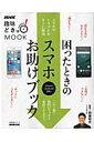 困ったときのスマホお助けブック iPhone、Android対応! (生活実用シリーズ) [ NHK出版 ]