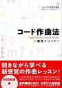 コード作曲法 〜藤巻メソッド〜 [ 藤巻 浩 ]