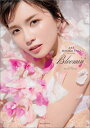 AAA MISAKO UNO PHOTOBOOK Bloomin'【楽天ブックス限定特典付】 [ 中村和孝 ]