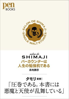 Salon de SHIMAJI �С��������Ͽ������ٶ���Ǥ���