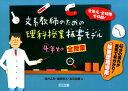 文系教師のための理科授業板書モデル(4年生の全授業) 全単元・全時間を収録! [ 福井広和 ]